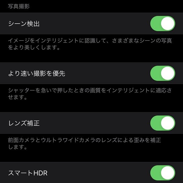 iPhone 12 miniのシーン補正