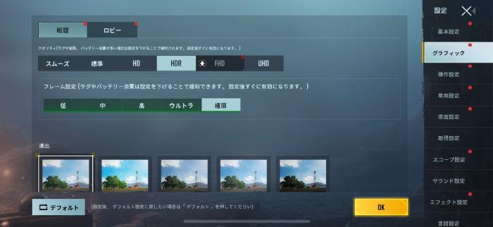 iPhone 12 miniのゲーム性能
