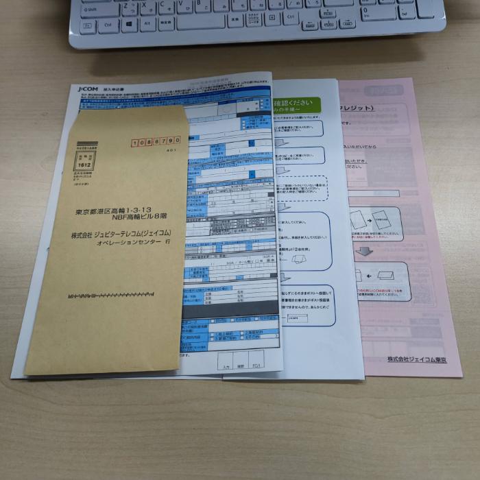 J:COM MOBILEの加入申込書