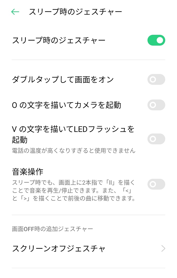 Color OSのジェスチャー操作