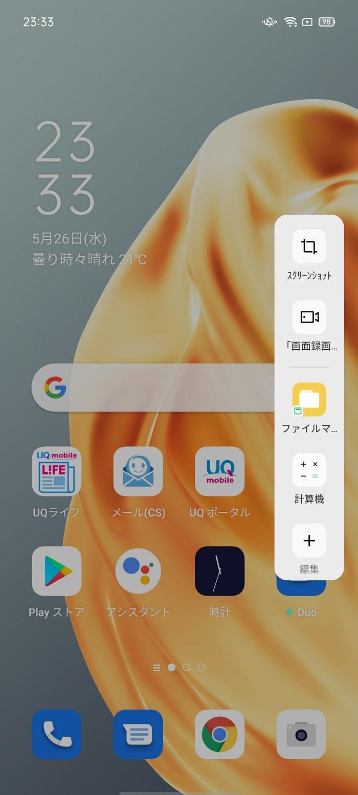Color OS スマートサイドバー