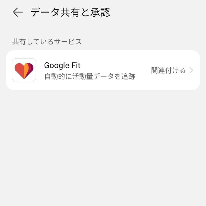 HUAWEIヘルスケアとGoogle Fitの連携