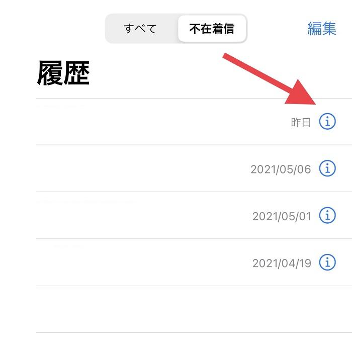 iOS電話アプリで電話番号をコピー