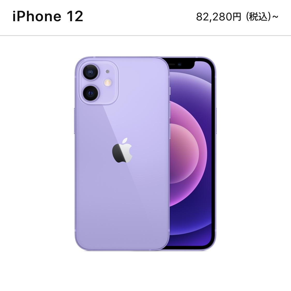 iPhone 12 mini パープルの色合い