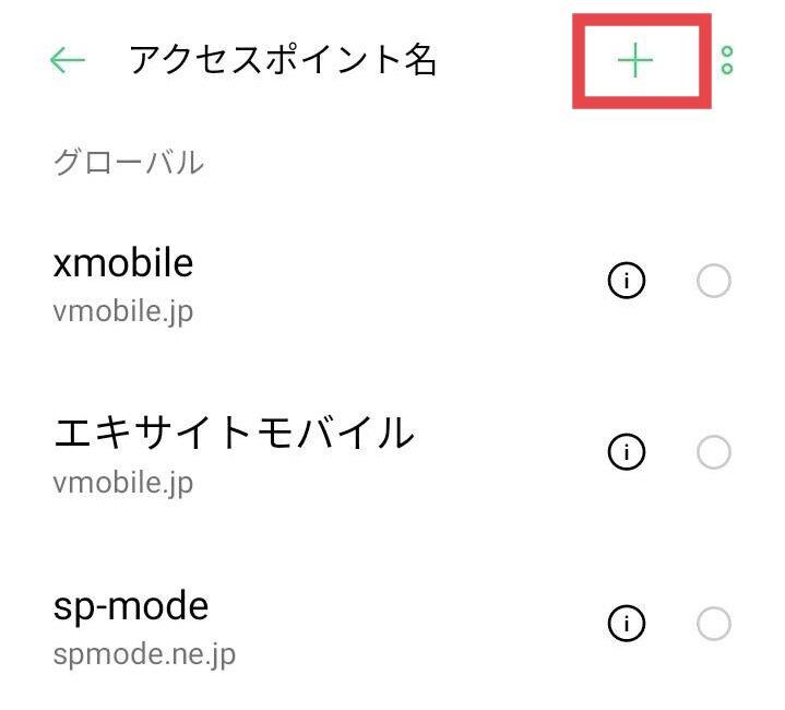 J:COM MOBILEのAPN設定