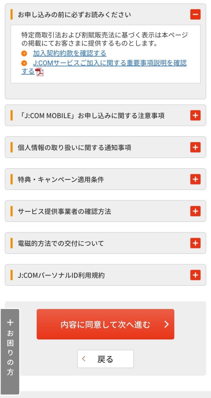 J:COM MOBILEのオンライン申込み