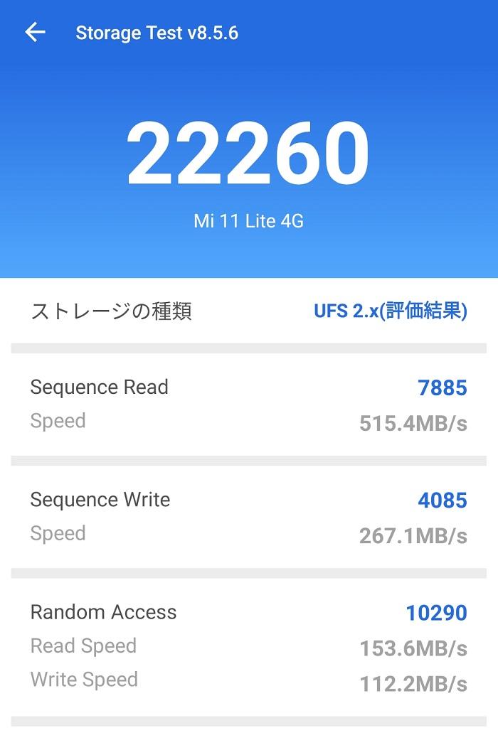 Mi 11 Liteのストレージテスト結果