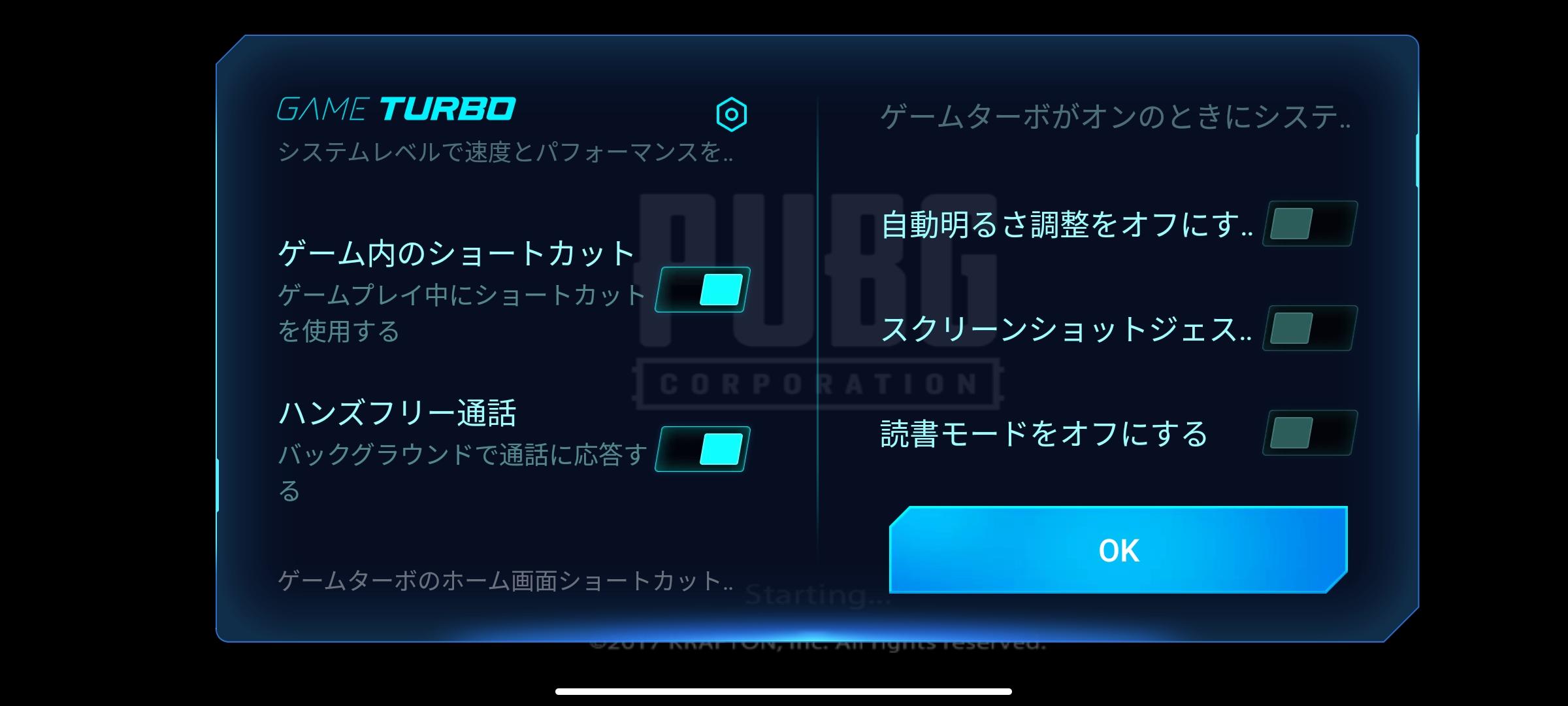 MIUIのゲームターボモード