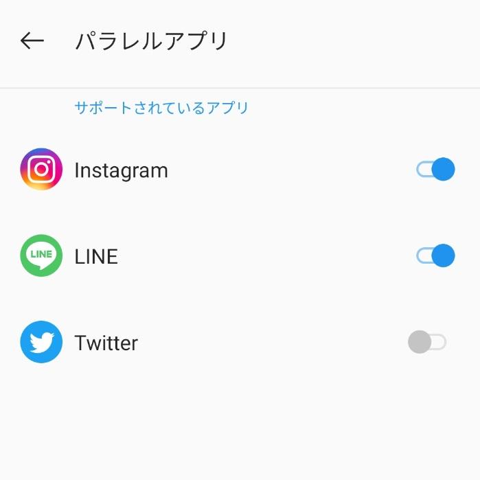 OnePlus Nord N10のパラレルアプリ機能