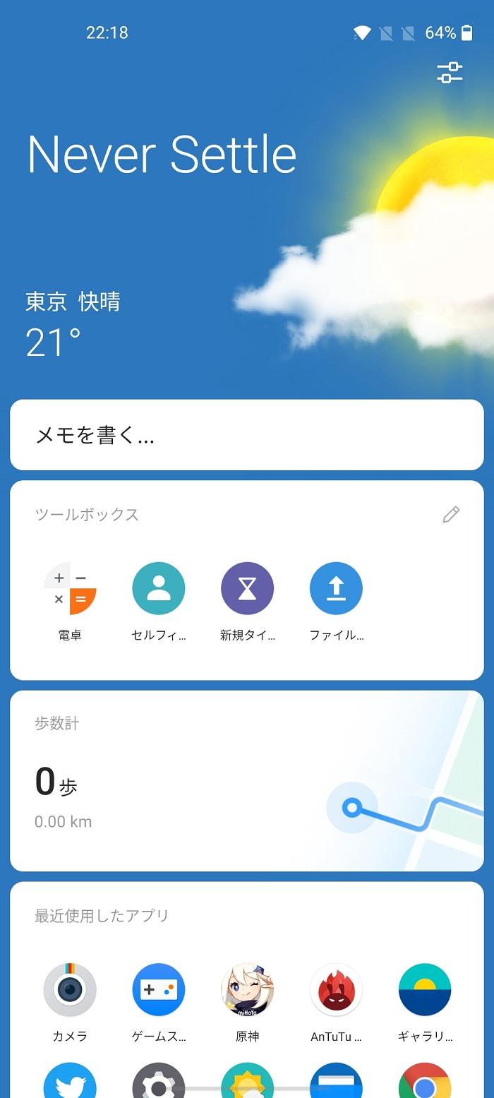 OnePlus Shelf