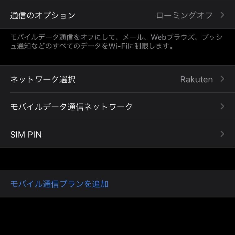 iPhoneにIIJmioのeSIMを設定