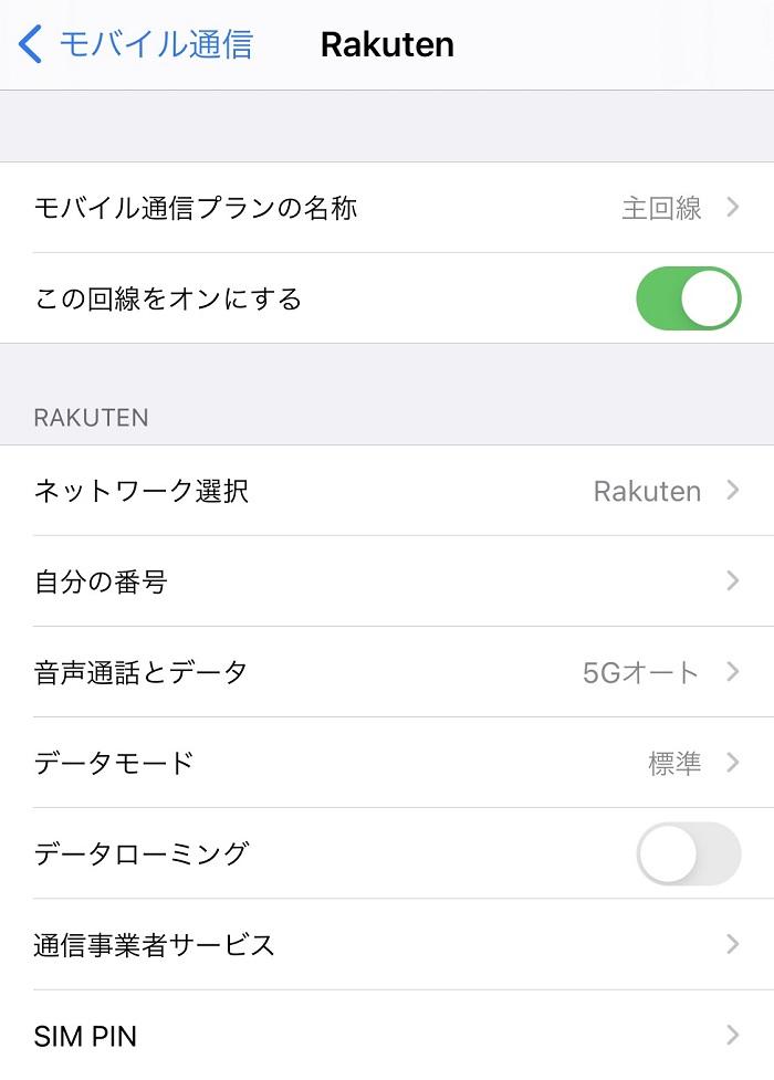 iPhoneの設定内でモバイル通信を確認