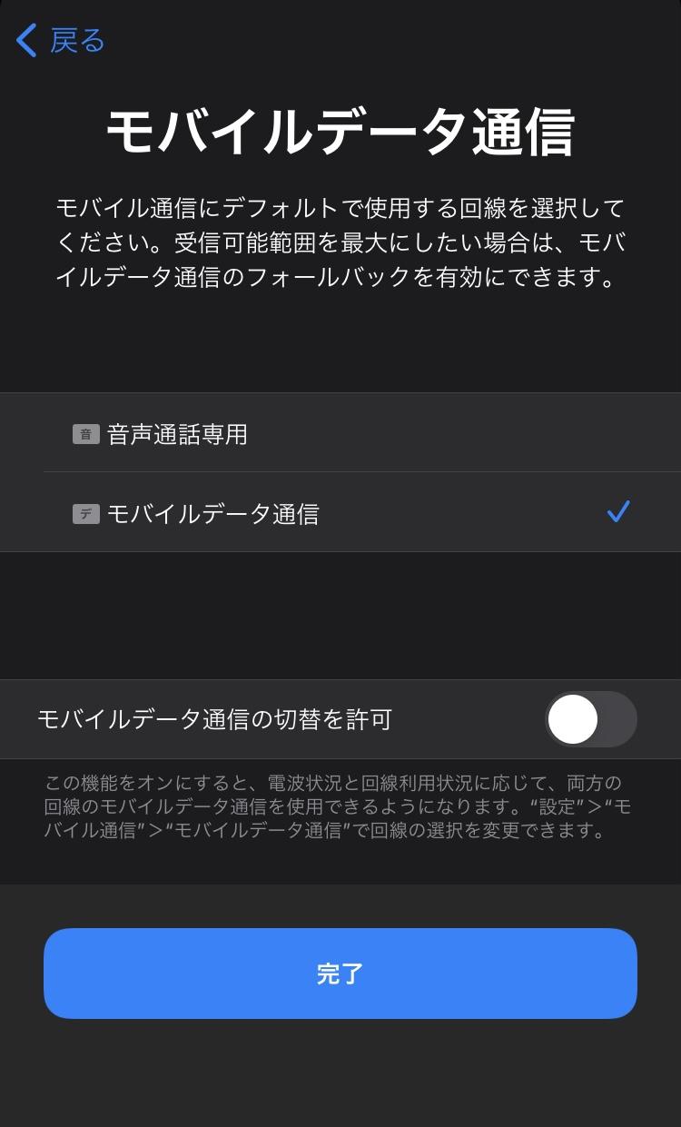 iPhoneで利用回線の設定