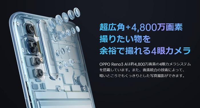 OPPO Reno3 Aのカメラ性能