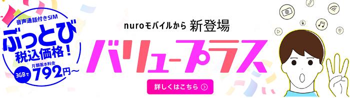 nuroモバイルのバリュープラス