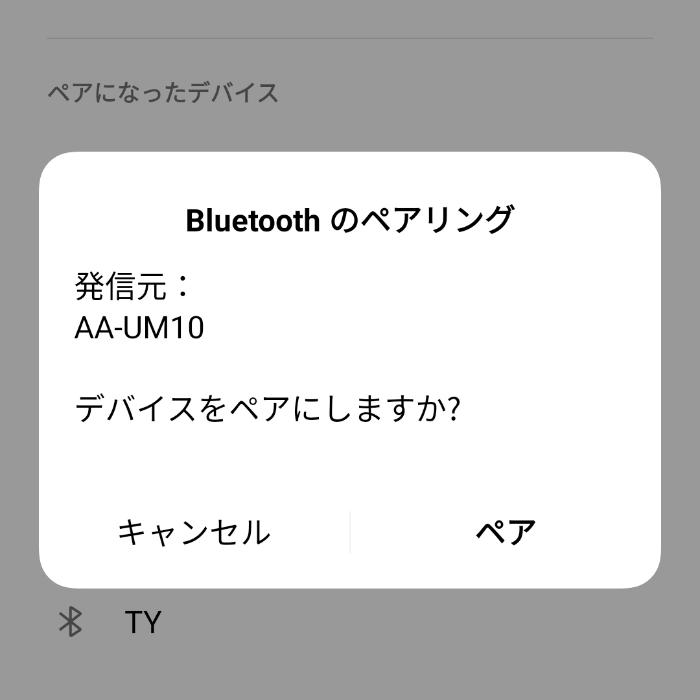 AA-UM10のペアリング