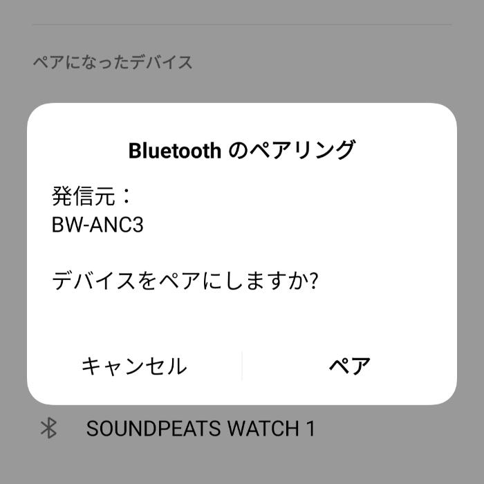 BlitzWolf BW-ANC3のペアリング