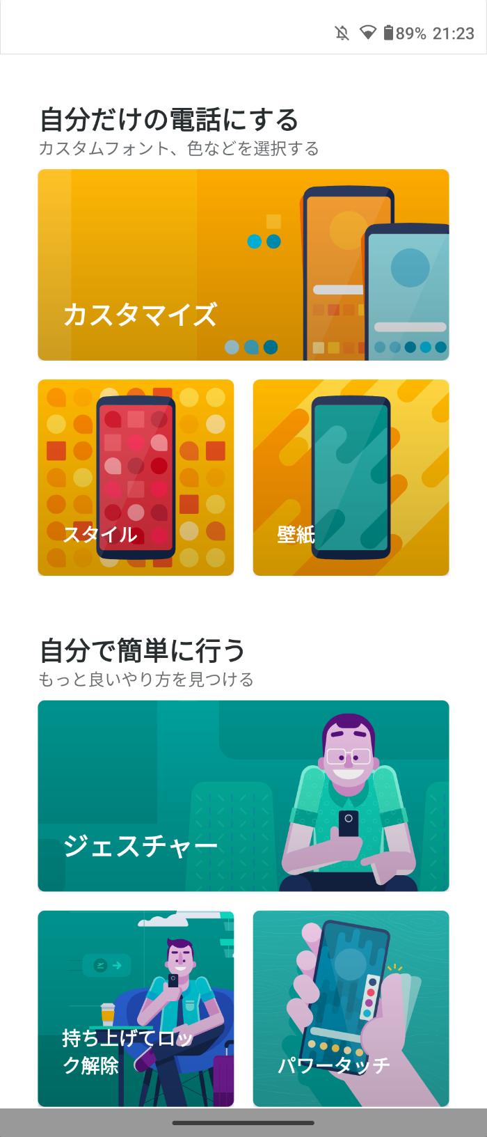 Motoアプリ