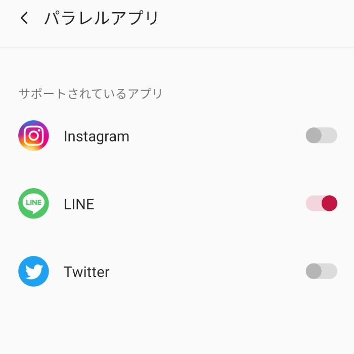 OnePlus 9Rのパラレルアプリ