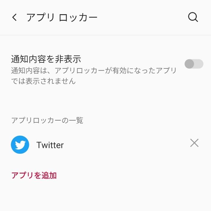 OnePlus 9Rのアプリロッカー