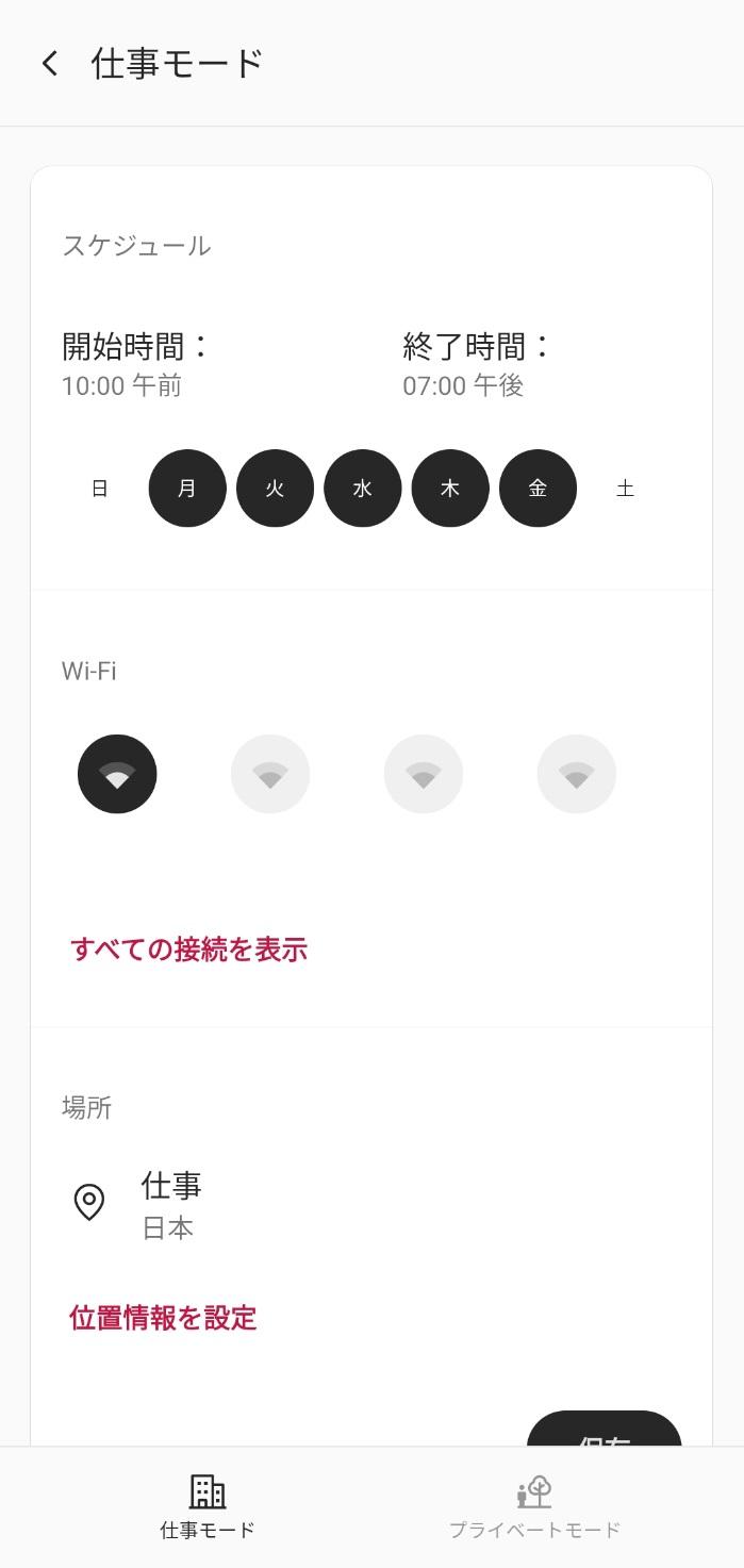 OnePlusのWork-Life Balance