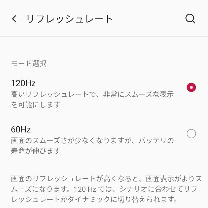 OnePlus 9Rのリフレッシュレート