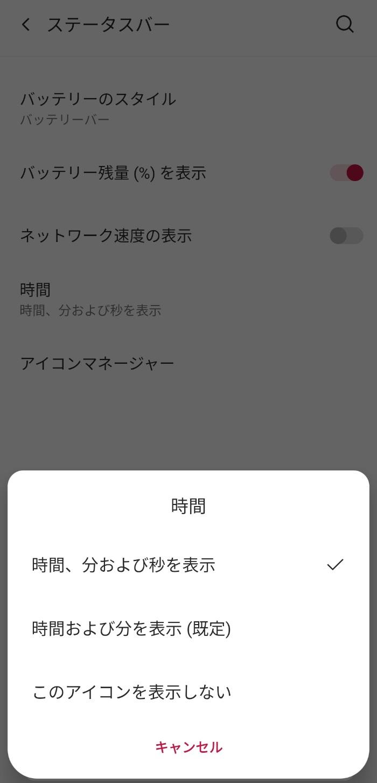 OnePlus 9RのOxygenS