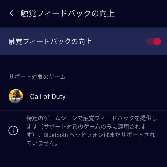 OnePlus 9RでCall of Duty