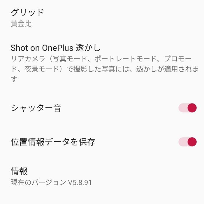 OnePlus 9Rのカメラアプリ