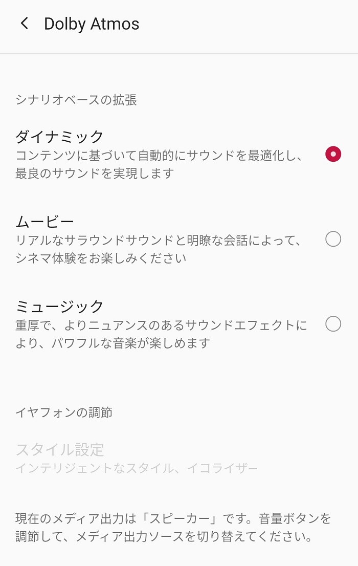 OnePlus 9Rのスピーカー