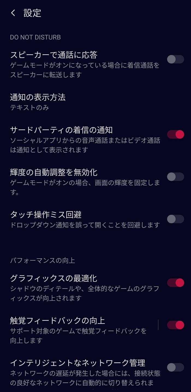 OnePlus 9Rのゲームモード