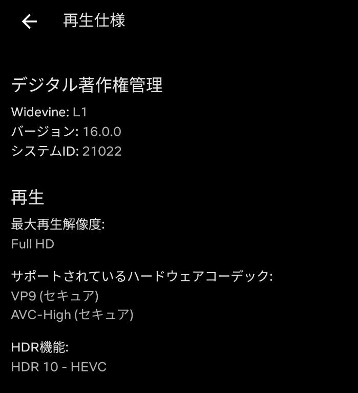OnePlus 9RのWidevine