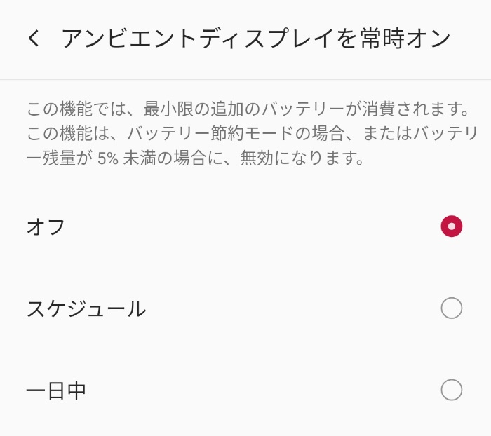 OnePlus 9RのAOD