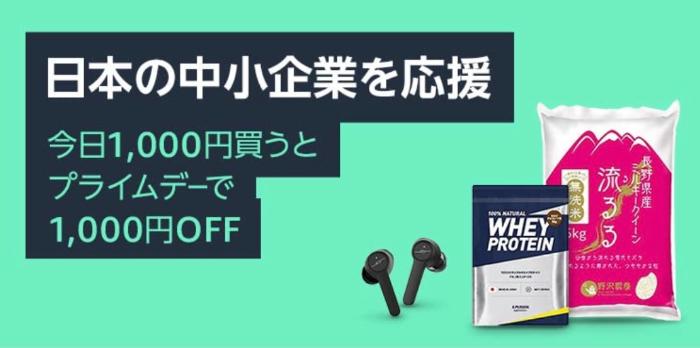 日本の中小企業を応援キャンペーン