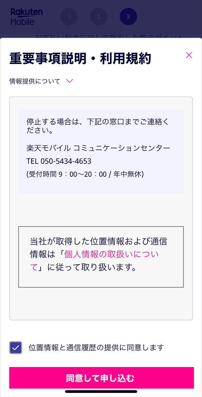 楽天モバイル2回線目の申し込み