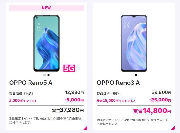 楽天モバイルのOPPo reno3 Aとreno5 A