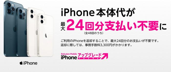 楽天モバイルiPhone向けキャンペーン