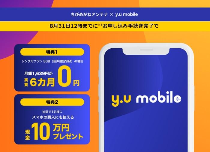 2021年8月y.u mobileコラボキャンペーン