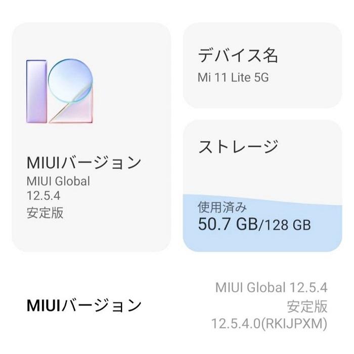 2021年9月のMi 11 Lite 5Gシステムアップデート