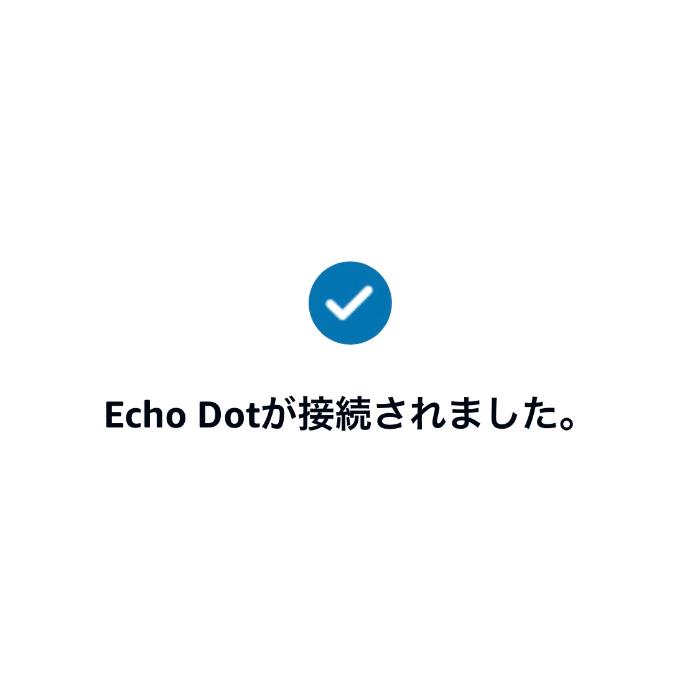 Echo Dot 第4世代のセットアップ