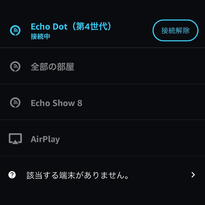 Echo Dot 第4世代をBluetoothスピーカーにする