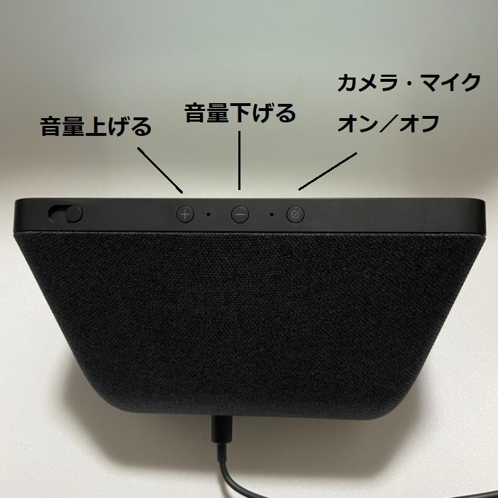 Echo Show 8の物理ボタン