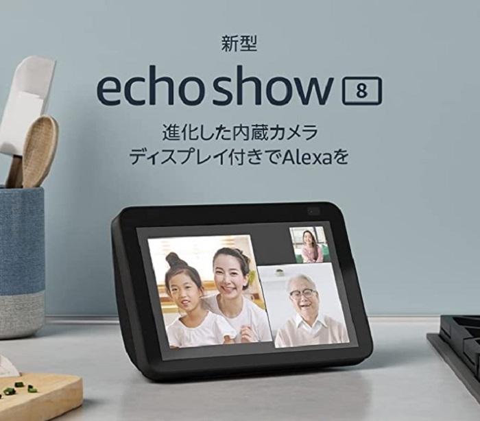 Echo Show 8(第2世代)