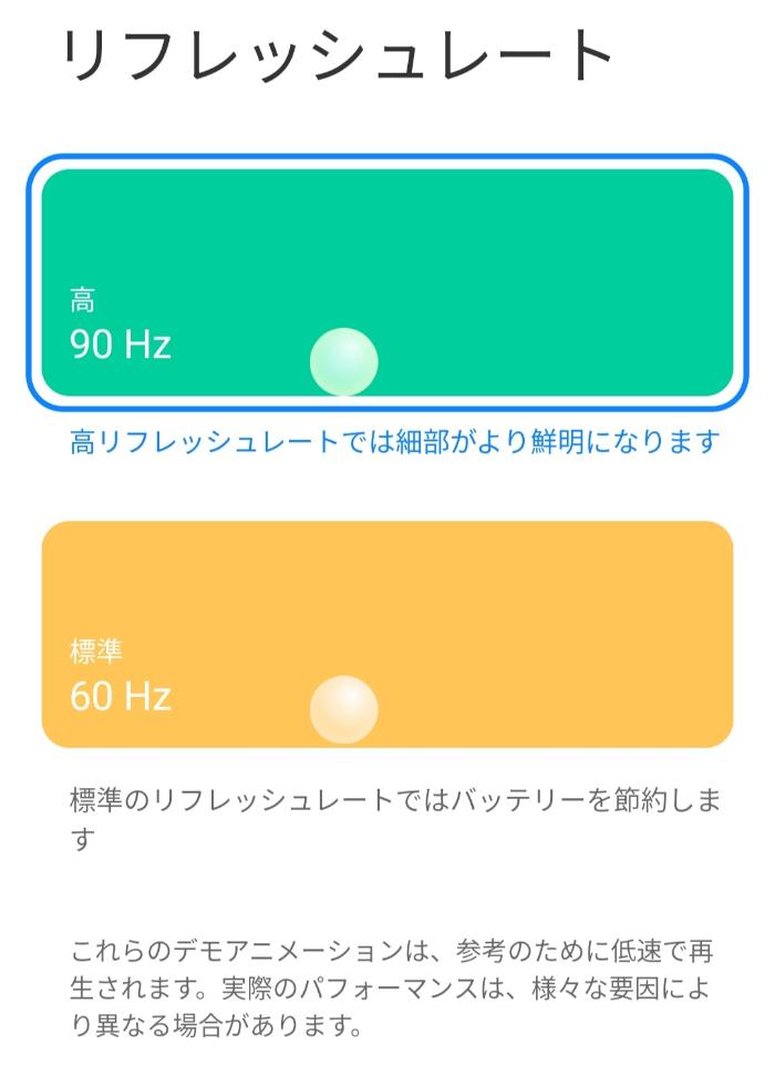 Mi 11 Lite 5Gのリフレッシュレート