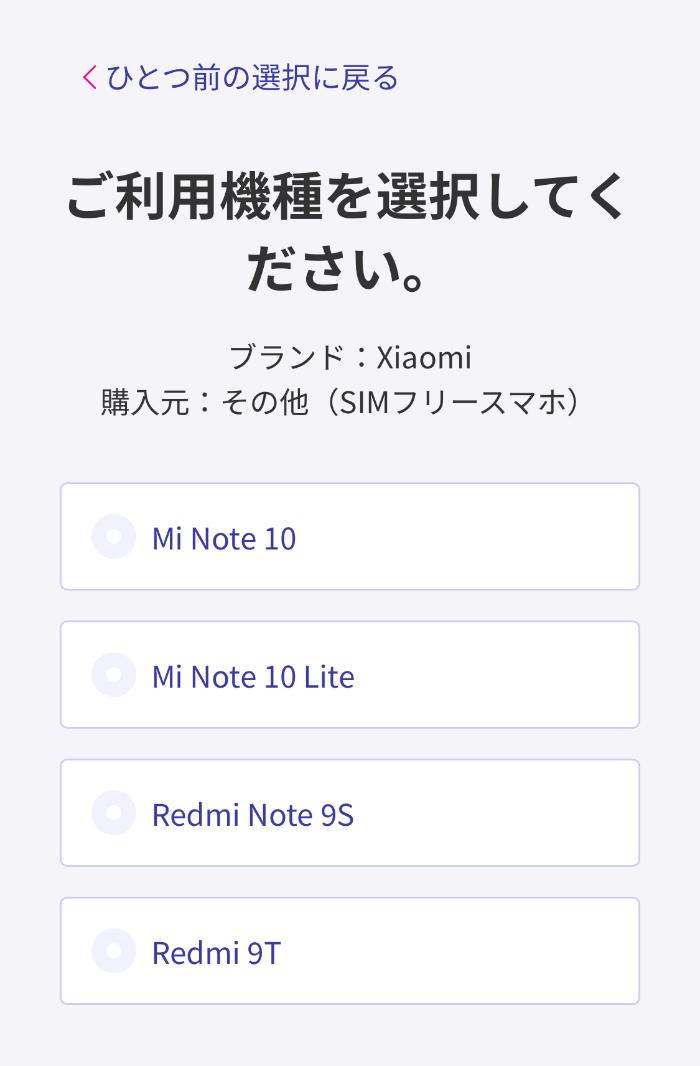 楽天モバイルで動作確認済Xiaomiスマホ