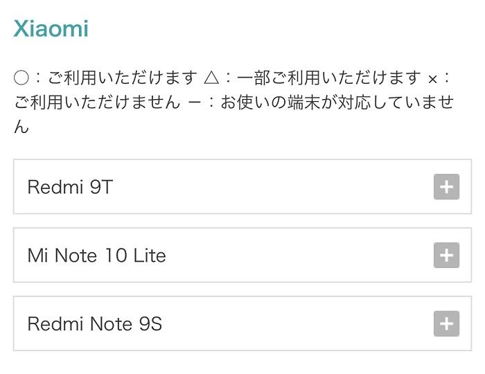 Mi 11 Lite 5G JCOMモバイル