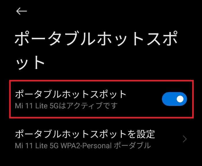 Mi 11 Lite 5gでテザリング