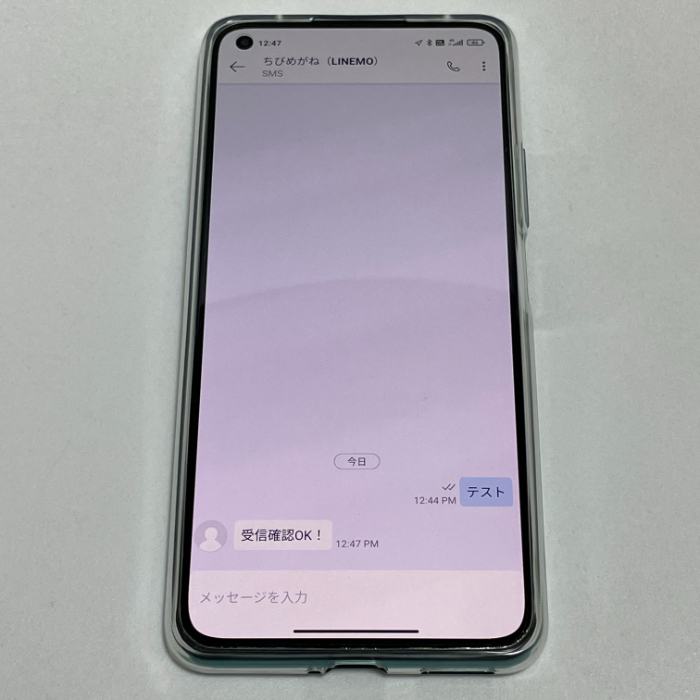 Mi 11 Lite 5GでRakuten Linkを使う