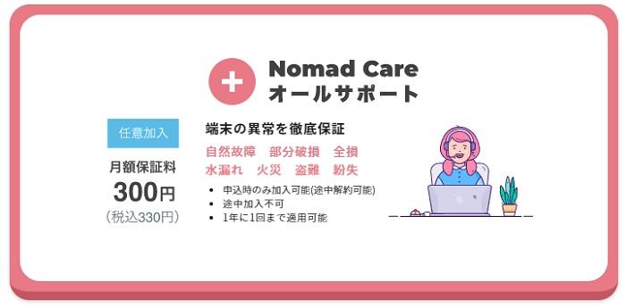 Nomad Care