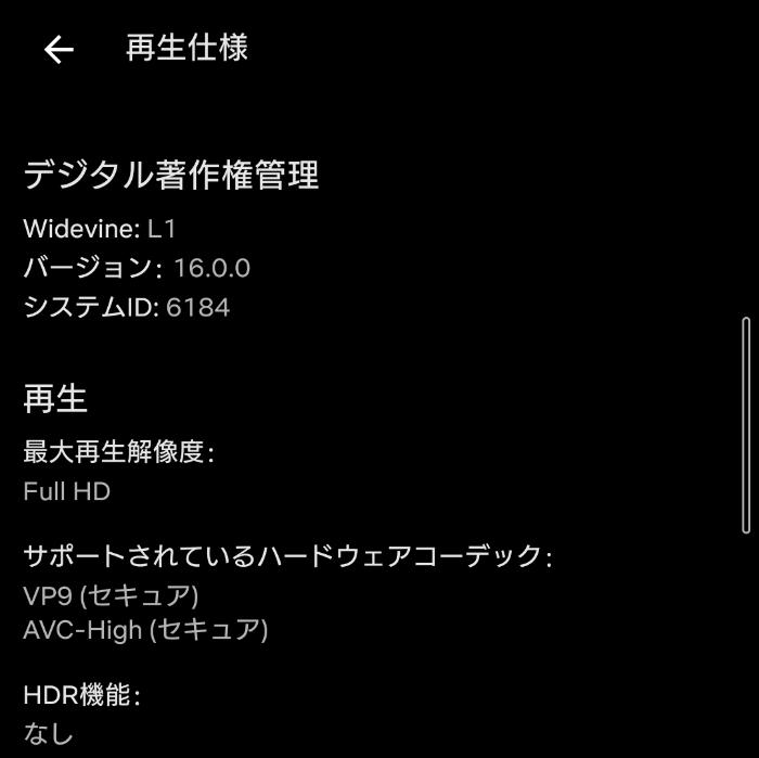 Xperia 10 Ⅱのディスプレイ